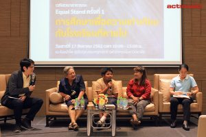 Equal Stand Network organised first talk on Equality in Education and Disappearing Schools การศึกษาเพื่อความเท่าเทียมกับโรงเรียนที่หายไป งานเสวนาแรกของเครือข่าย Equal Stand